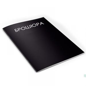 Печать брошюр, брошюры на заказ, производство брошюр, заказать брошюры