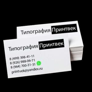 Печать визиток, визитки на заказ, производство визиток